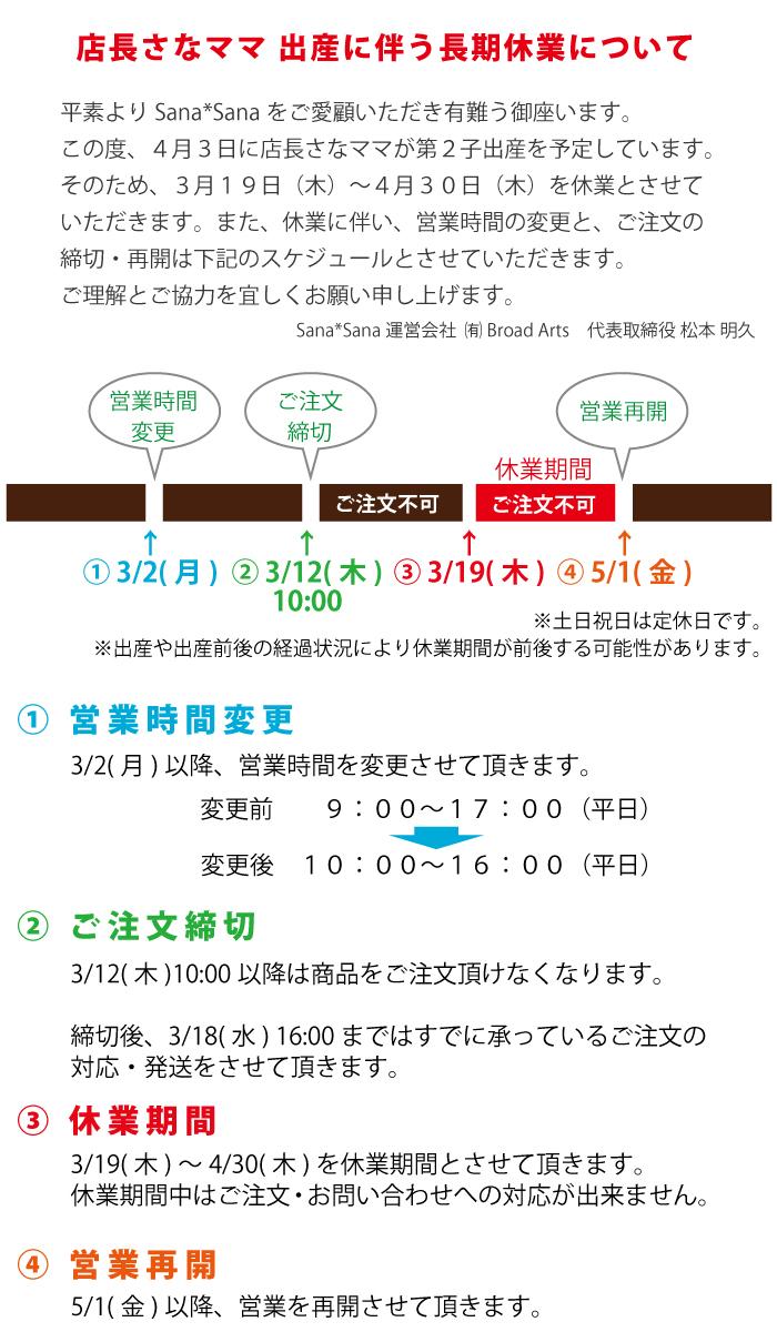 2015_sanamama_kyugyo2